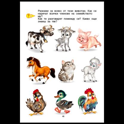 Домашните животни - страница с игри