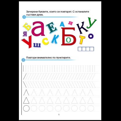 Уроци по писане - печатни букви - страница