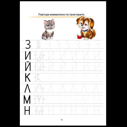 Уроци по писане - печатни букви - страница за многократно писане