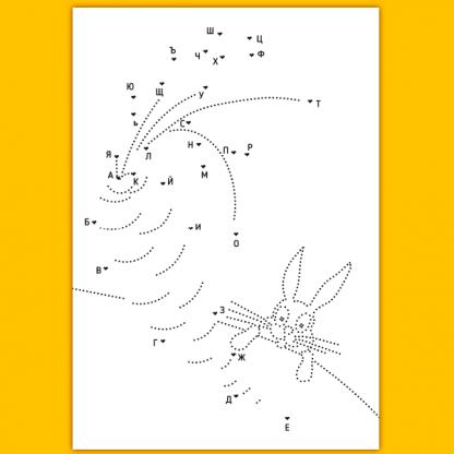 Страница с азбуката от книжката Свържи и оцвети