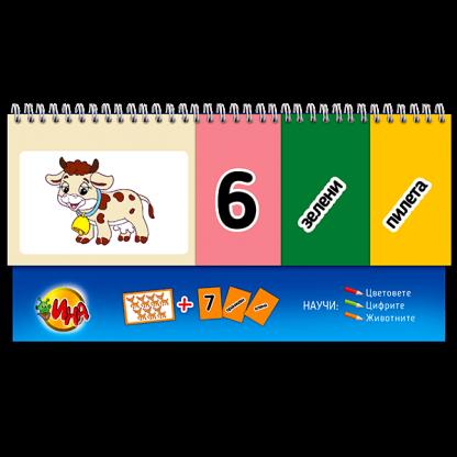 Животни, цветове, цифри - спирала от картон - разбъркани колони