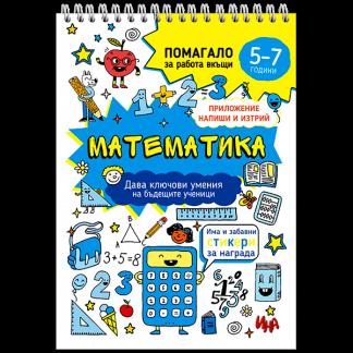 Математика - учебно помагало