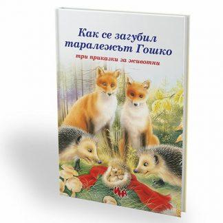 Защо се загубил таралежът Гошко - три приказки за животни