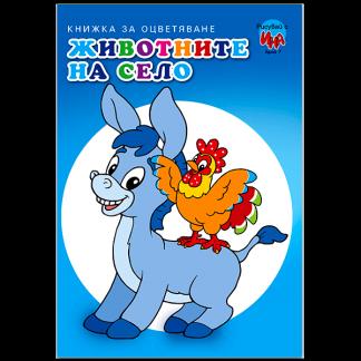 Книжка за оцветяване с животните на село - Магаре