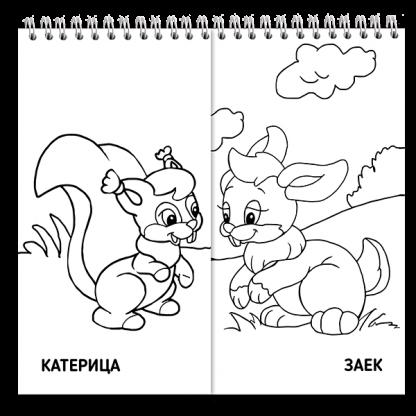 Животните и техните бебета - оцветете
