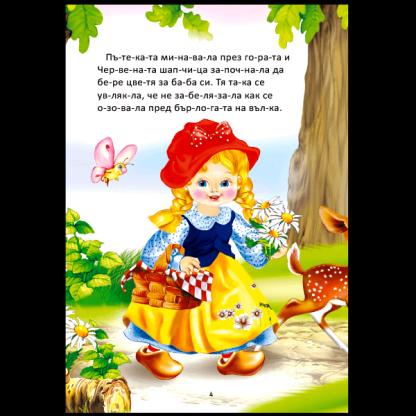 Червената шапчица на срички - страница 1