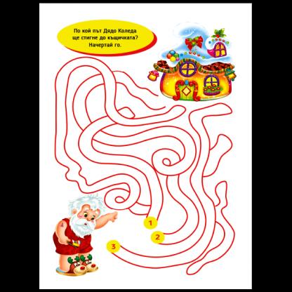 Коледни игри - страница с лабиринт