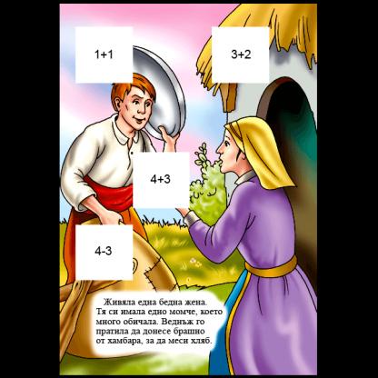 Момче и вятър - приказка с игри и стикери - страница