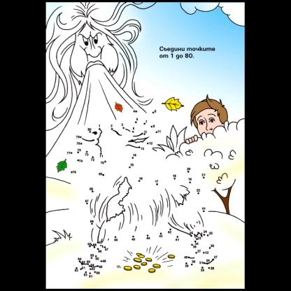 Момче и вятър - приказка с игри и стикери - страница с игри