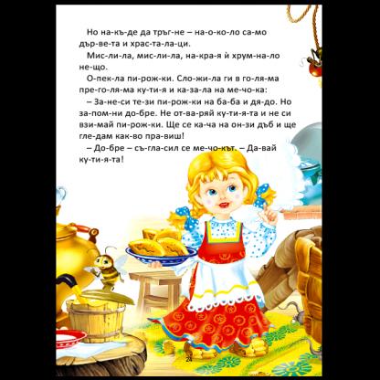 Котаракът в чизми и още две приказки на срички - страница 1