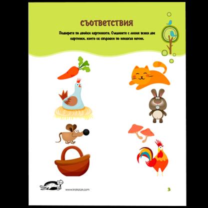 Крокотак - 3-5 години - страница