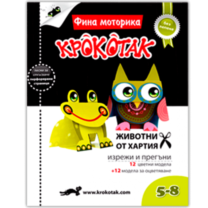 Крокотак - 5-8 години - Фина моторика: Животни от хартия