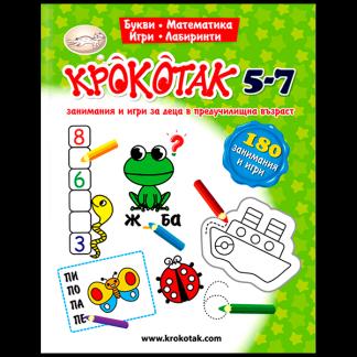Крокотак 5 - 7 години: Занимания и игри за деца в предучилищна възраст
