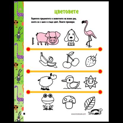 Страница от Крокотак 5 - 7 години: Занимания и игри за деца в предучилищна възраст