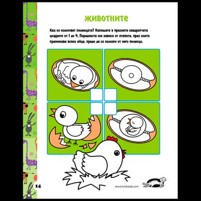 Крокотак 5 - 7 години: Занимания и игри за деца в предучилищна възраст - страница