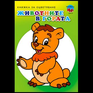 Животните в гората - книжка за оцветяване