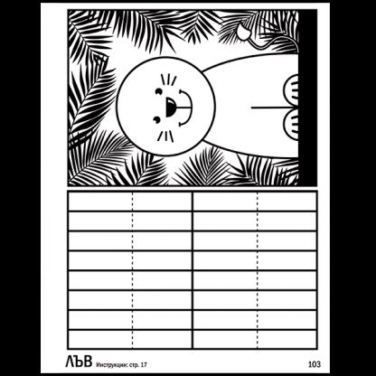 Крокотак: Обемни хартиени идеи 5-10 години - страница 1