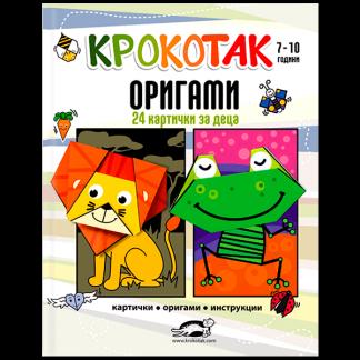 Крокотак: Оригами за деца - 7-10 години