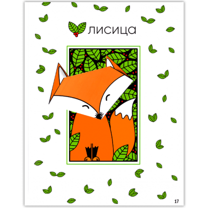 Крокотак: Оригами за деца - 7-10 години - страница 1