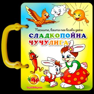 Сладкопойна чучулига - книжка от картон с дръжка с любими детски песни