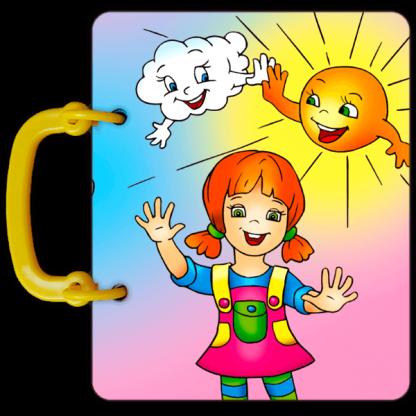 Сладкопойна чучулига - книжка от картон с дръжка с любими детски песни - страница