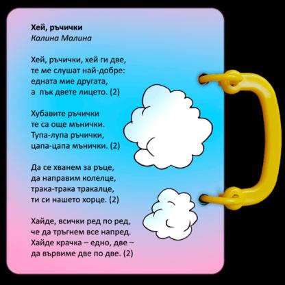 Сладкопойна чучулига - книжка от картон с дръжка с любими детски песни - страница 2
