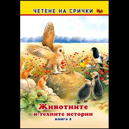 Животните и техните истории - книга 2 - срички