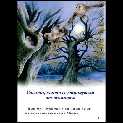 Животните и техните истории - книга 2 - срички - страница 1