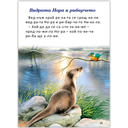 Животните и техните истории - книга 2 - срички - страница