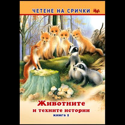 Животните и техните истории - книга 1 - срички