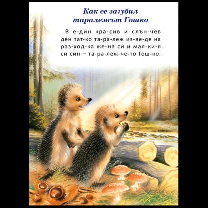 Животните и техните истории - книга 1 - срички - страница 1