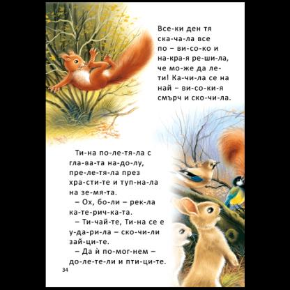 Животните и техните истории - книга 1 - срички - страница
