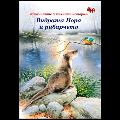 Видрата Нора и рибарчето - Животните и техните истории