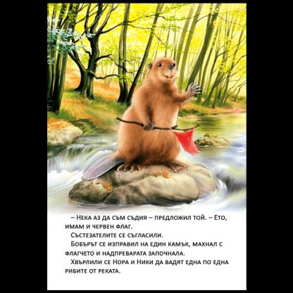 Видрата Нора и рибарчето - Животните и техните истории - страница 1