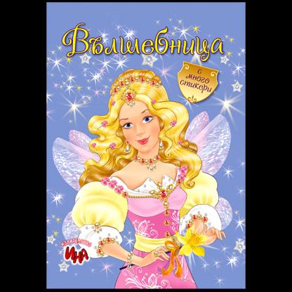 Вълшебница - книжка за оцветяване със стикери