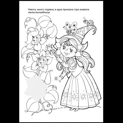 Страница за оцветяване от книгата Вълшебница