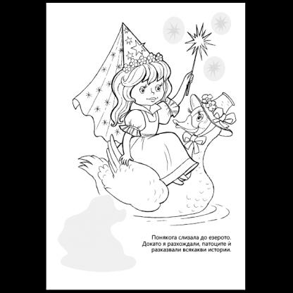 Страница от Вълшебница - книжка за оцветяване със стикери