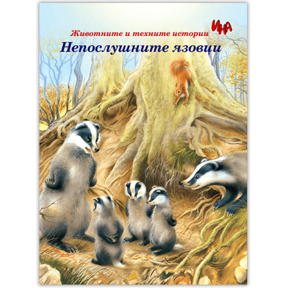 Непослушните язовци - Животните и техните истории