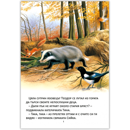 Непослушните язовци - Животните и техните истории - страница 1