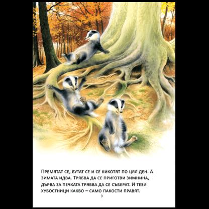 Непослушните язовци - Животните и техните истории - страница