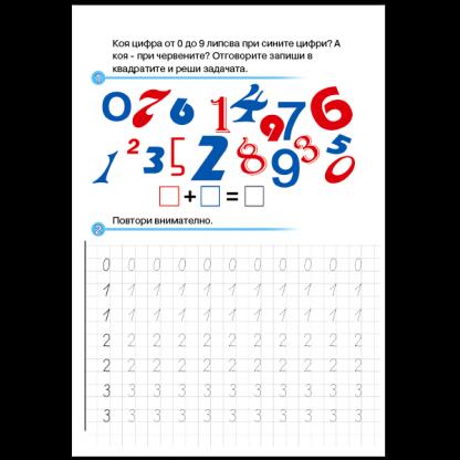 Уроци по писане - цифри и задачи - страница