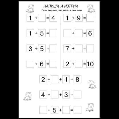Уроци по писане - цифри и задачи - приложение